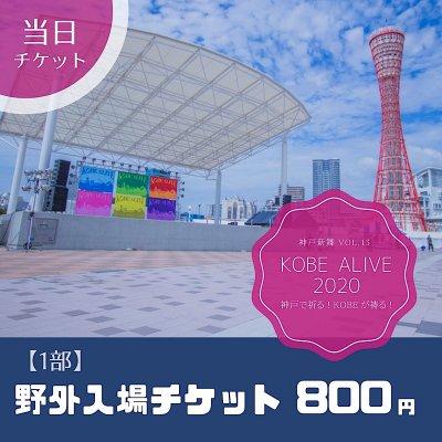 1部:野外入場チケット(当日) KOBE ALIVE2020〜神戸新舞 vol.13〜