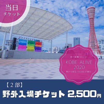 2部:野外入場チケット(当日) KOBE ALIVE2020〜神戸新舞 vol.13〜