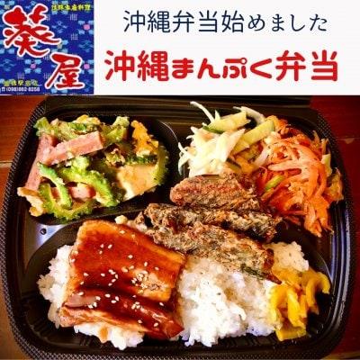 【高ポイント付き!】沖縄まんぷく弁当
