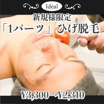 新規様限定!!ひげ脱毛・1パーツ 通常 \3,300→\2,310 30%OFF