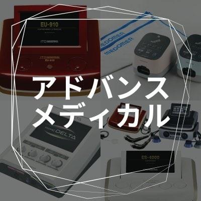 ✨価格応相談✨コンビネーション刺激装置EU‐910 (伊藤超短波)のイメージその3