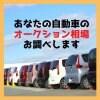 日本の全国自働車オークションからリアルな相場情報を検索します