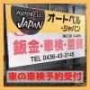 車検の予約受付(オートベルジャパン菊間工場)   エンジンオイル・洗車無料サービス