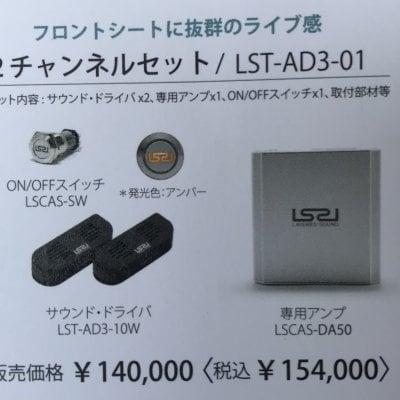 走るコンサートホール レイヤードサウンド2チャンネルセット/カーオーディオシステム(オートベル・ジャパンにて設置取付します)