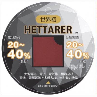 10枚セット+3枚プレゼント♪[ETTARERヘッターラ]貼るだけで電磁カット/電波改善/省エネできる赤いステッカー[セレクトショップ 岐阜]