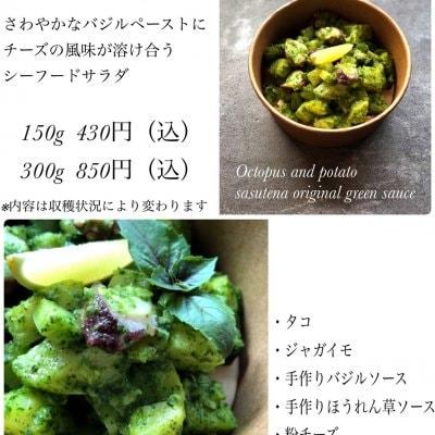タコとジャガイモのグリーンサラダ/300g/quinoa salad/ノーポーク/ノーアルコール/岐阜サラダ/デリバリー/テイクアウト