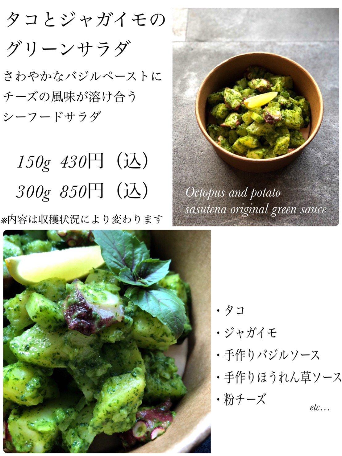 タコとジャガイモのグリーンサラダ/300g/quinoa salad/ノーポーク/ノーアルコール/岐阜サラダ/デリバリー/テイクアウトのイメージその1