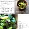 タコとジャガイモのグリーンサラダ/150g/quinoa salad/ノーポーク/ノーアルコール/岐阜サラダ/デリバリー/テイクアウト