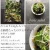 ベーシックサラダ/basic salad/約330g/ノーポーク/ノーアルコール/岐阜サラダ/デリバリー/テイクアウト