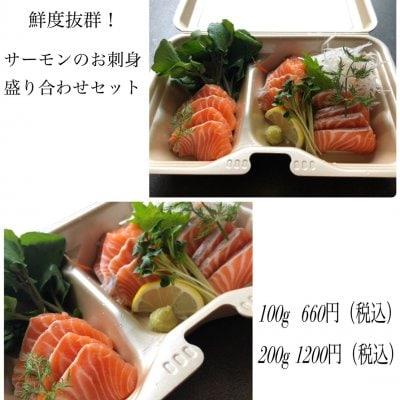 サーモンのお刺身/200g/サラダ専門店