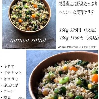 キヌアのサラダ/450g/quinoa salad/ノーポーク/ノーアルコール/岐阜サラダ/デリバリー/テイクアウト