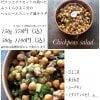 ひよこ豆とツナのサラダ/150g/Chickpeas salad/ノーポーク/ノーアルコール/岐阜サラダ/デリバリー/テイクアウト