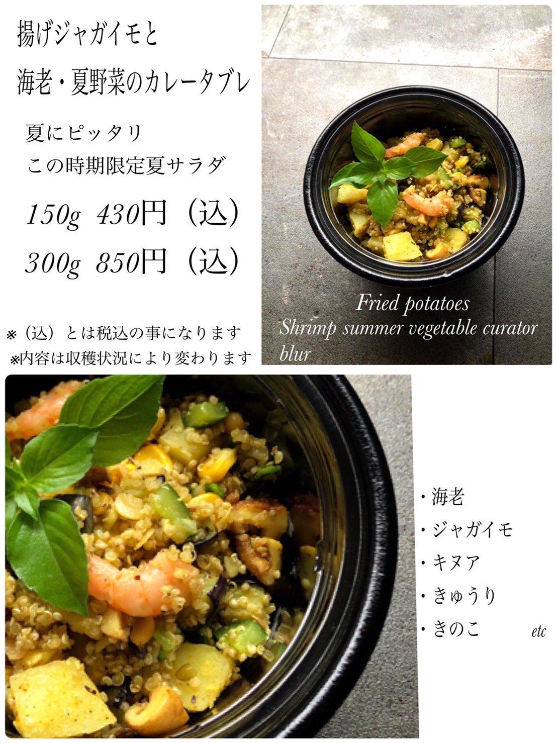 揚げジャガイモと海老・野菜のカレータブレ/300g/quinoa salad/ノーポーク/ノーアルコール/岐阜サラダ/デリバリー/テイクアウトのイメージその1