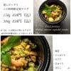 揚げジャガイモと海老・野菜のカレータブレ/150g/quinoa salad/ノーポーク/ノーアルコール/岐阜サラダ/デリバリー/テイクアウト