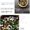 ひよこ豆とひじきの白和え風サラダ/150g/quinoa salad/ノーポーク/ノーアルコール/岐阜サラダ/デリバリー/テイクアウト