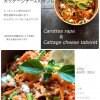 キャロットラペとカッテージチーズのタブレ/150g/quinoa salad/ノーポーク/ノーアルコール/岐阜サラダ/デリバリー/テイクアウト