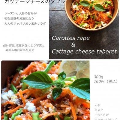 キャロットラペとカッテージチーズのタブレ/300g/quinoa salad/ノーポーク/ノーアルコール/岐阜サラダ/デリバリー/テイクアウト
