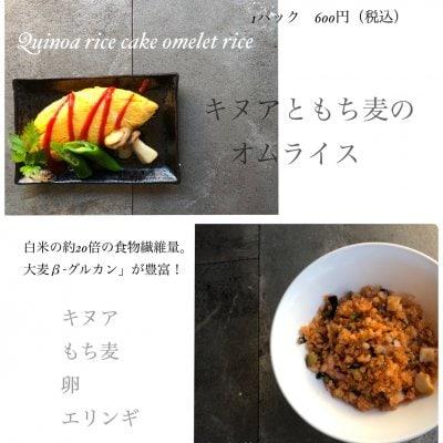 キヌアともち麦のオムライス/キヌア・もち麦80g使用/quinoa salad/ノーポーク/ノーアルコール/岐阜サラダ/デリバリー/テイクアウト