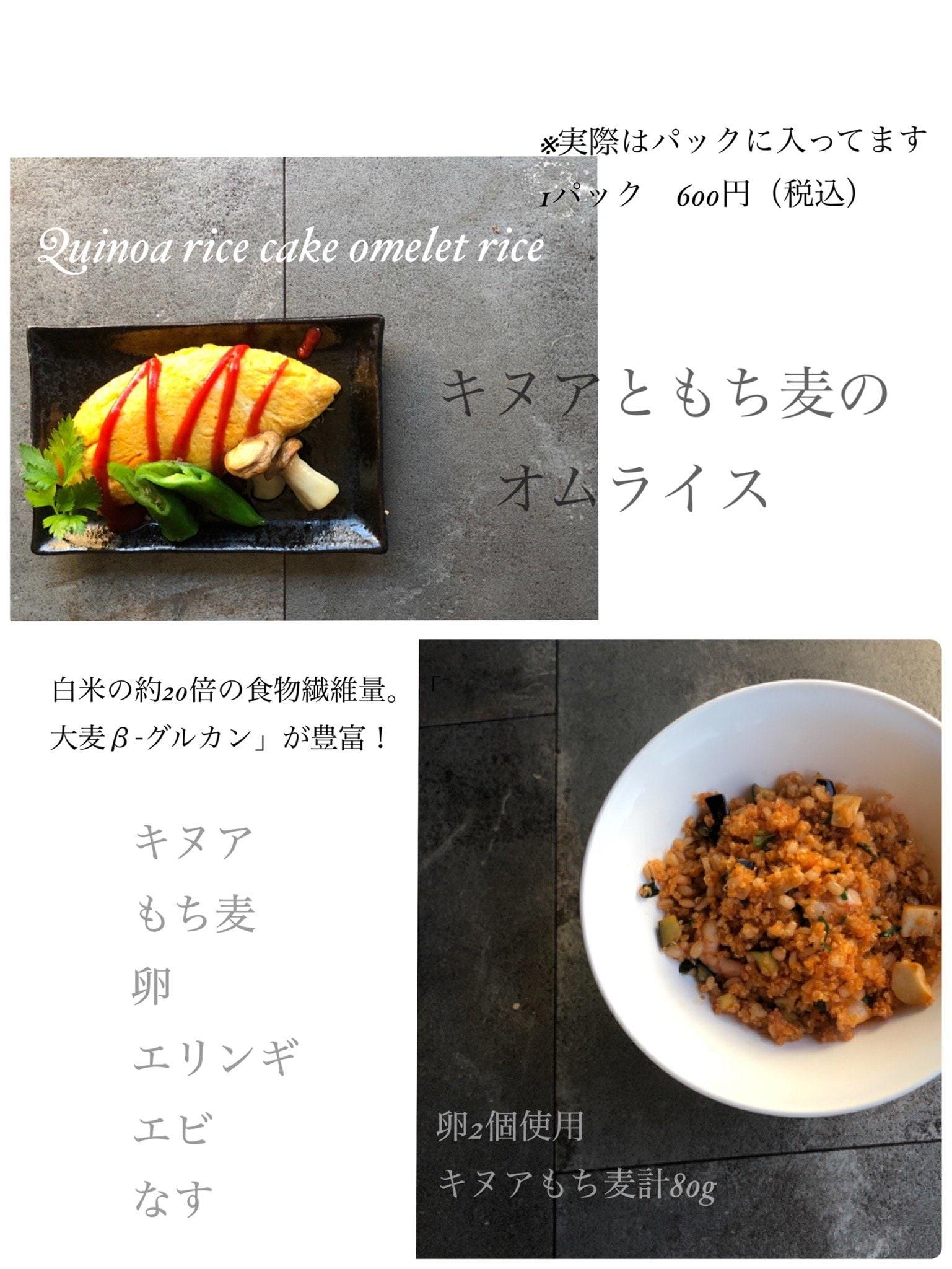 キヌアともち麦のオムライス/キヌア・もち麦80g使用/quinoa salad/ノーポーク/ノーアルコール/岐阜サラダ/デリバリー/テイクアウトのイメージその1