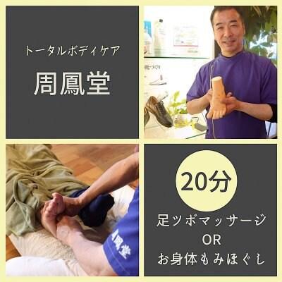 【現地払い専用】3/6限定 足ツボorお身体もみほぐし 20分チケット
