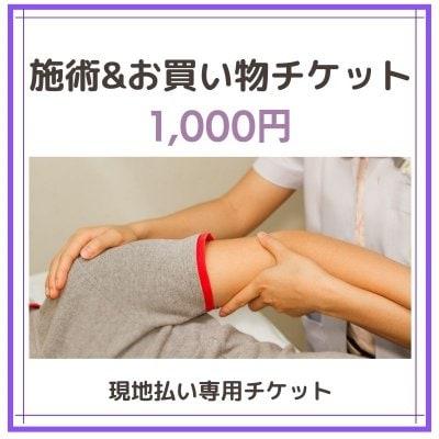 【現地払い専用】施術チケット1000円