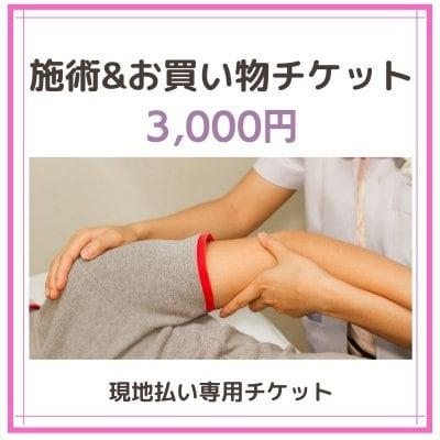 【現地払い専用】施術チケット3000円