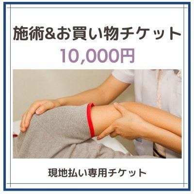 【現地払い専用】施術チケット10000円