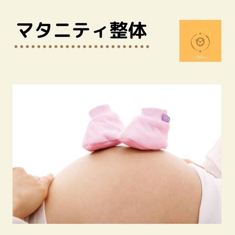 【5回分チケット】マタニティ整体60分|産後ケアにも使えますのイメージその1