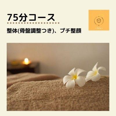 〜Sola〜の整体 75分(骨盤調整&プチ整顔付き)