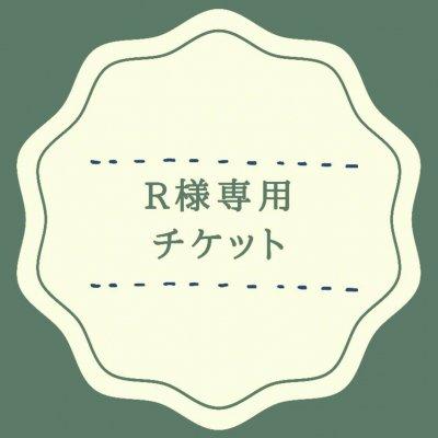 R様専用チケット