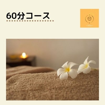 〜Sola〜の整体 60分(骨盤調整あり)