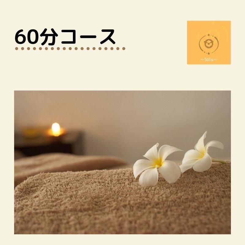 〜Sola〜の整体 60分(骨盤調整あり)のイメージその1
