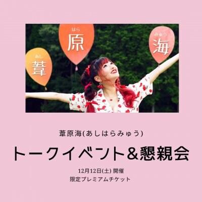 12月12日(土)開催 葦原 海 トークイベント&懇親会限定チケット @松本