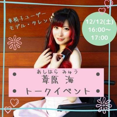 12/12(土)開催 葦原 海 トークイベント@松本 オンラインチケット