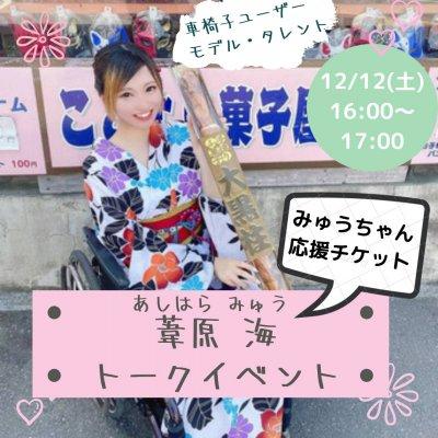 12/12(土)開催 葦原 海 トークイベント@松本 特典付き応援オンラインチケット