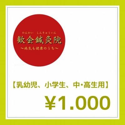再診|500円乳幼児•小•中•高校生鍼灸チケット