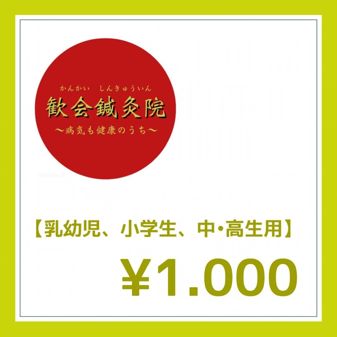 再診 500円乳幼児•小•中•高校生鍼灸チケットのイメージその1