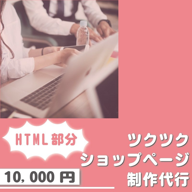 ツクツクショップページ制作代行【HTML部分】 HTML部分をわかりやすくお作りいたします! Creative DesignANCO 北海道帯広市のイメージその1