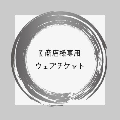 K商店様専用ウェブチケット(追加)