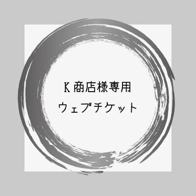 K商店様専用ウェブチケット(シール追加)