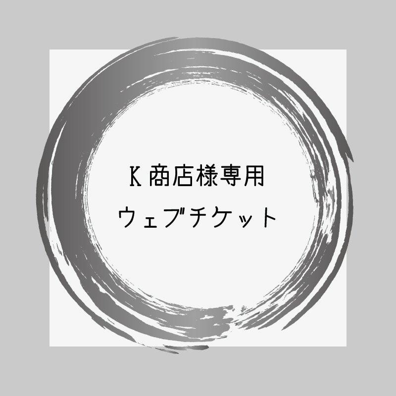 K商店様専用ウェブチケット(シール追加)のイメージその1
