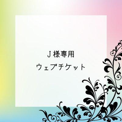 J様専用 ウェブチケット