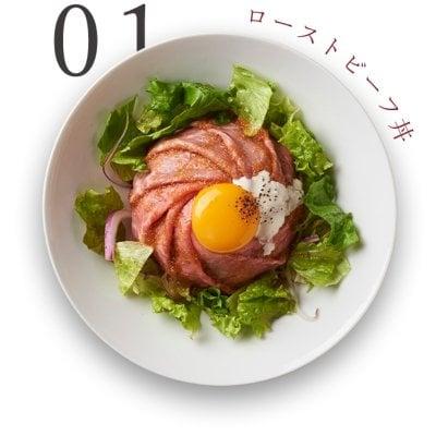 【ランチメニュー】ローストビーフ丼(並)※価格は全て税込みです。 ※丼メニューは全てサラダ・みそ汁付きです。