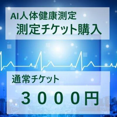 AI人体健康測定通常チケット