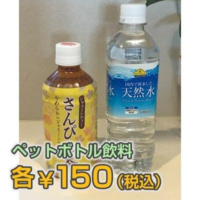 さんぴん茶 ¥150(税込)