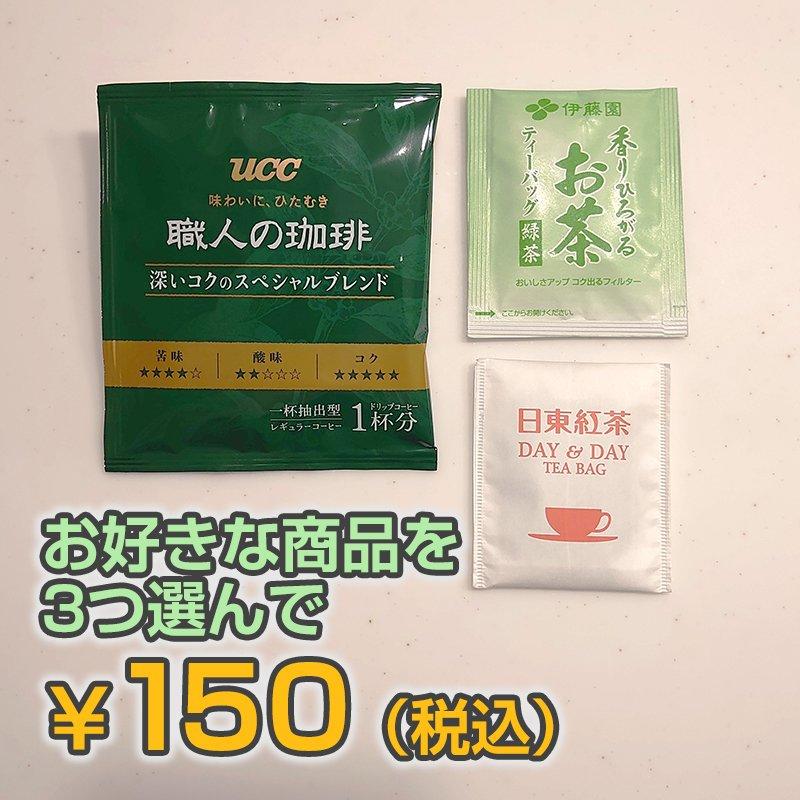 コーヒー・ティーパック・お茶パック3セット¥150(税込)のイメージその1