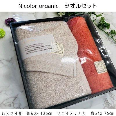 【送料無料】N color organicタオルセット|内祝い・引き出物・お中元・...