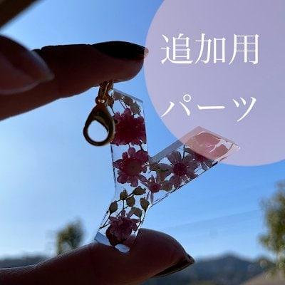 【受注販売予約】イニシャルチャーム追加パーツ