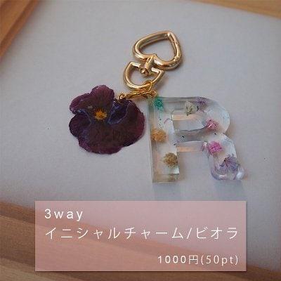 【受注販売予約】イニシャルチャーム|ビオラ