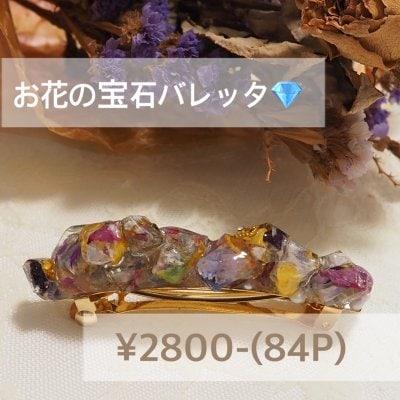 お花の宝石バレッタ